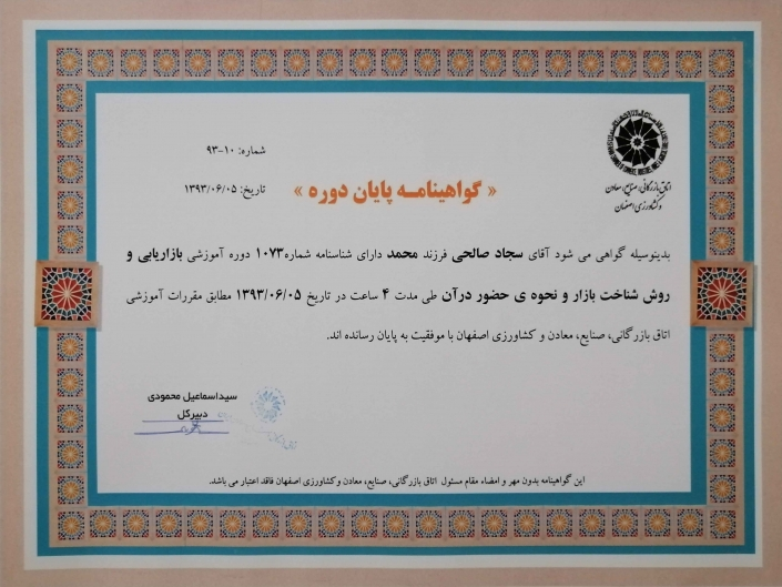 Marketing Certification from ICC, Iran