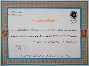 Risk Management Certification from ICC, Iran