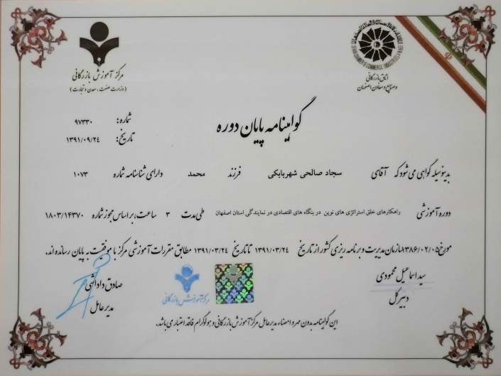 Create Strategy Certification from ICC, Iran