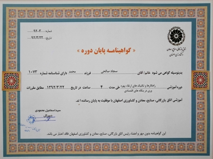 Efficiency Certification from ICC, Iran