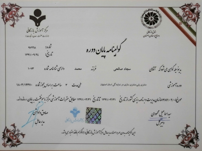 Customer Finding Certification from ICC, Iran