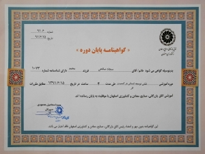 HR Certification from ICC, Iran