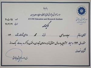 Negotiation Certification from ICC, Iran